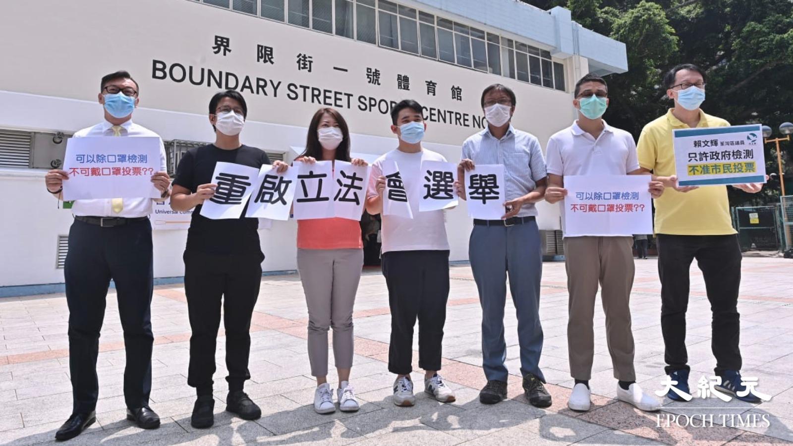 民主派多區區議員抗議政府只可除口罩檢測,不可戴口罩投票,要求重啟立法會選舉。(宋碧龍/大紀元)