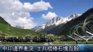 中印兩軍衝突再起 印度稱五百共軍想要越界被挫敗