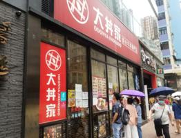 拒「全民檢測計劃」大丼家生意好兩成 負責人憂被騷擾