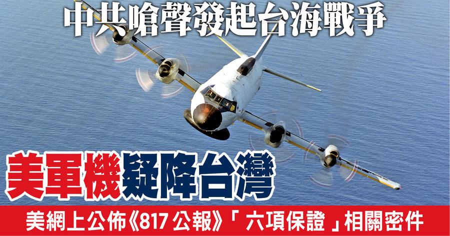 中共嗆聲發起台海戰爭 美軍機疑降台灣