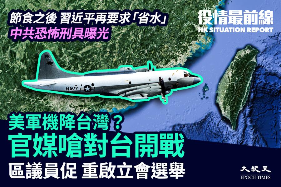 【9.2役情最前線】美軍機降台灣?官媒嗆對台開戰