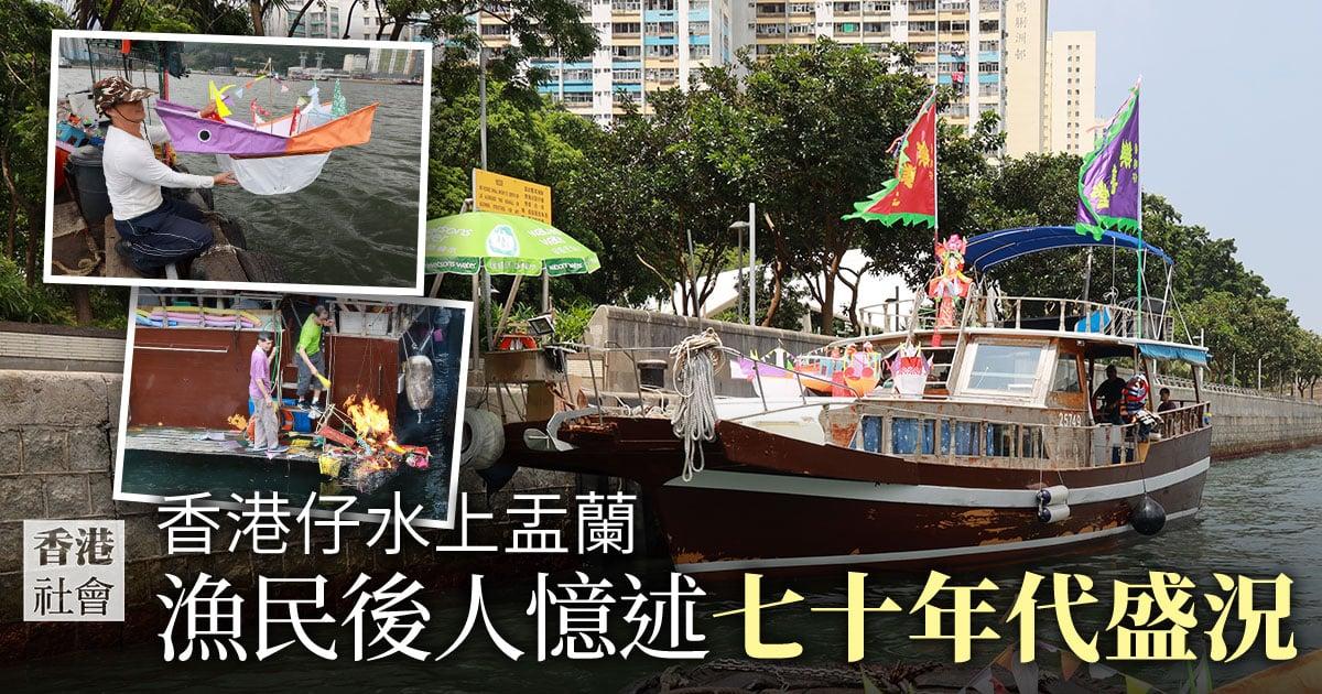 漁民們都希望可以透過水上盂蘭勝會的一系列儀式,做一些善事以求心安。 (設計圖片)