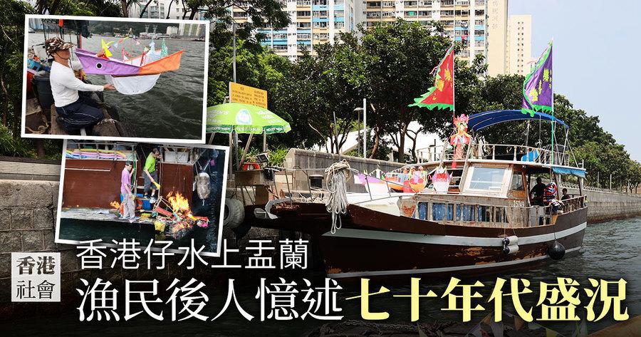 香港仔水上盂蘭 漁民後人憶述七十年代盛況