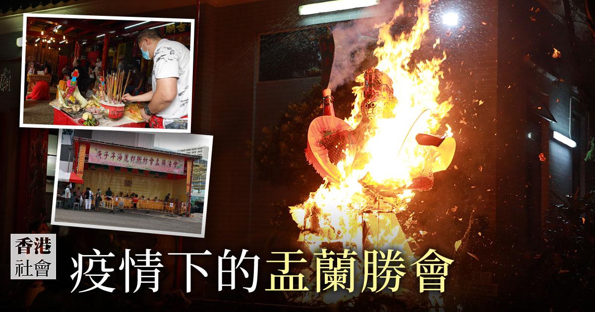 在武漢肺炎和「限聚令」的衝擊下,原定於黃曆七月在全港各區舉行的盂蘭勝會部份取消,也有的規模縮小舉行。(設計圖片)