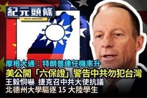 【9.2紀元頭條】美公開「六保證」 警告中共勿犯台灣