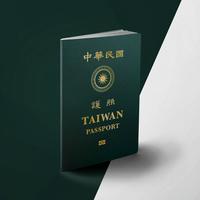 護照封面改版 一眼看見TAIWAN