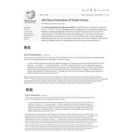 「維基真相」小組修改「中華總工會」詞條,新、舊版本比較。(Ben提供)