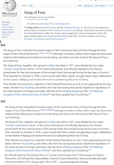 「維基真相」小組修改「四人幫」詞條,新、舊版本比較。(Ben提供)