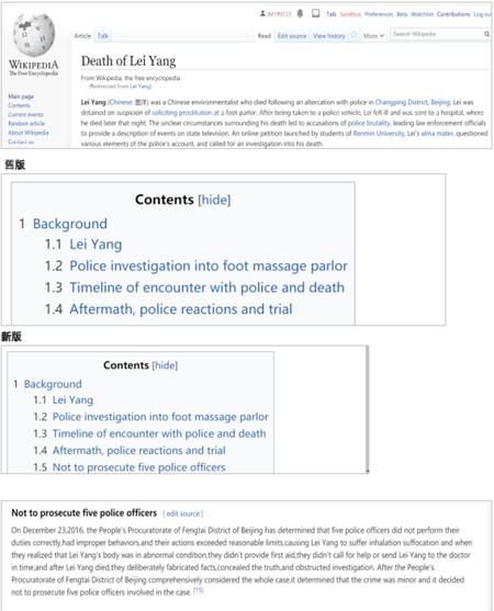 「維基真相」小組修改「雷洋之死」詞條,新、舊版本比較。(Ben提供)