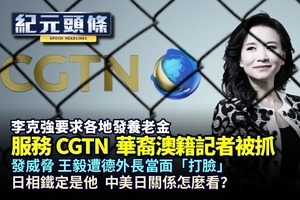 【9.3紀元頭條】服務CGTN  華裔澳籍記者被抓