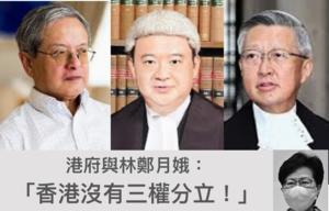 林鄭稱香港無三權分立  林行止:法治精神蕩然