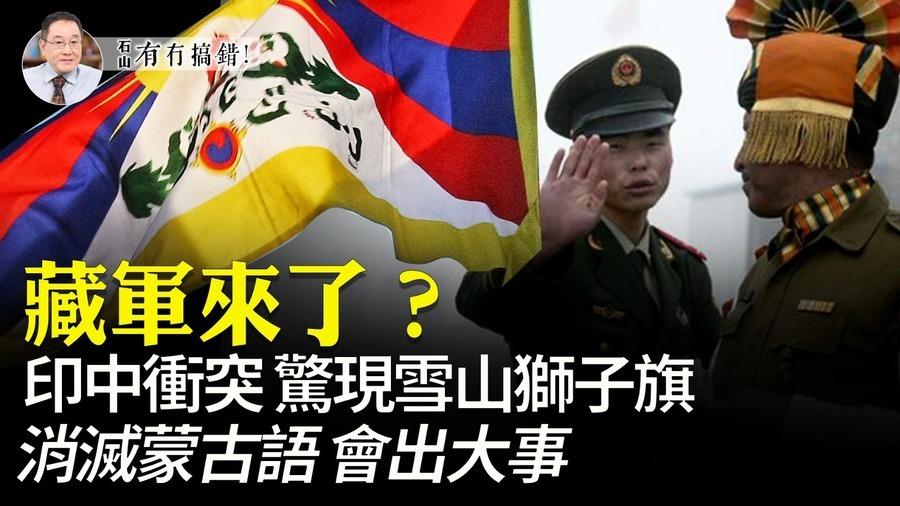 【9.3有冇搞錯】印中衝突 驚現雪山獅子旗 藏軍來了?