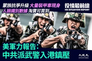 【9.4役情最前線】美軍力報告: 中共派武警入港鎮壓