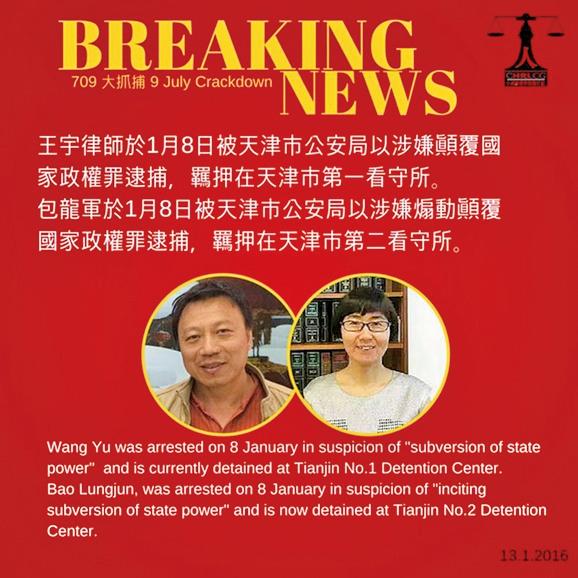 包龍軍王宇夫婦被監視居住半年後,被以煽顛罪和顛覆國家政權罪逮捕。事件也引起國際輿論的廣泛關注。(圖片來源:維權律師關注組)