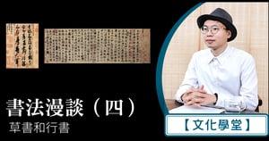 【文化學堂】書法漫談(四) 草書和行書