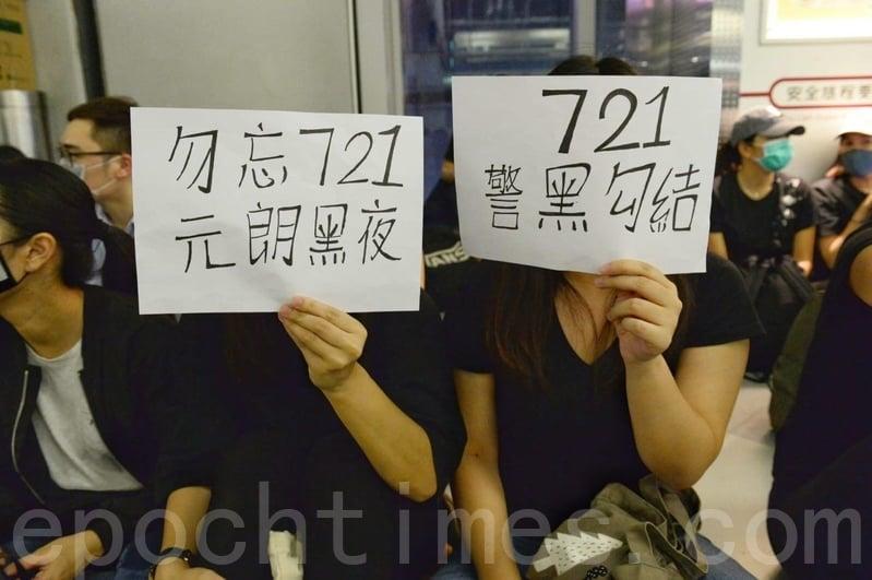 2019年8月21日,香港民眾在元朗西鐵站靜坐抗議。圖為參加民眾展示寫有「毋忘721 元朗黑夜」、「721警黑勾結」的標語,提醒市民毋忘元朗恐襲事件。(宋碧龍/大紀元)