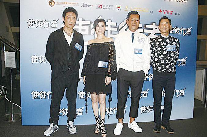 佘詩曼與吳鎮宇、古天樂及張家輝齊齊出席首映禮。(網絡圖片)