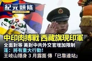 【9.4紀元頭條】中印肉搏戰 西藏旗現印軍