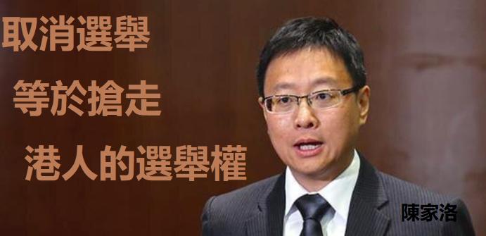 浸會大學政治及國際關係學系副教授陳家洛認為,取消選舉等於搶走港人的選舉權。(大紀元資料室)