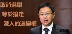 香港民研:近七成港人支持盡快恢復立法會選舉