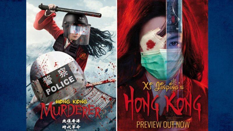 因女主角劉亦菲公開「撐港警」,為中共站台,受到港台輿論批評,市民公開呼籲抵制《花木蘭》上映。(面書ˍ點亮香港 Light4HK/合成圖片)