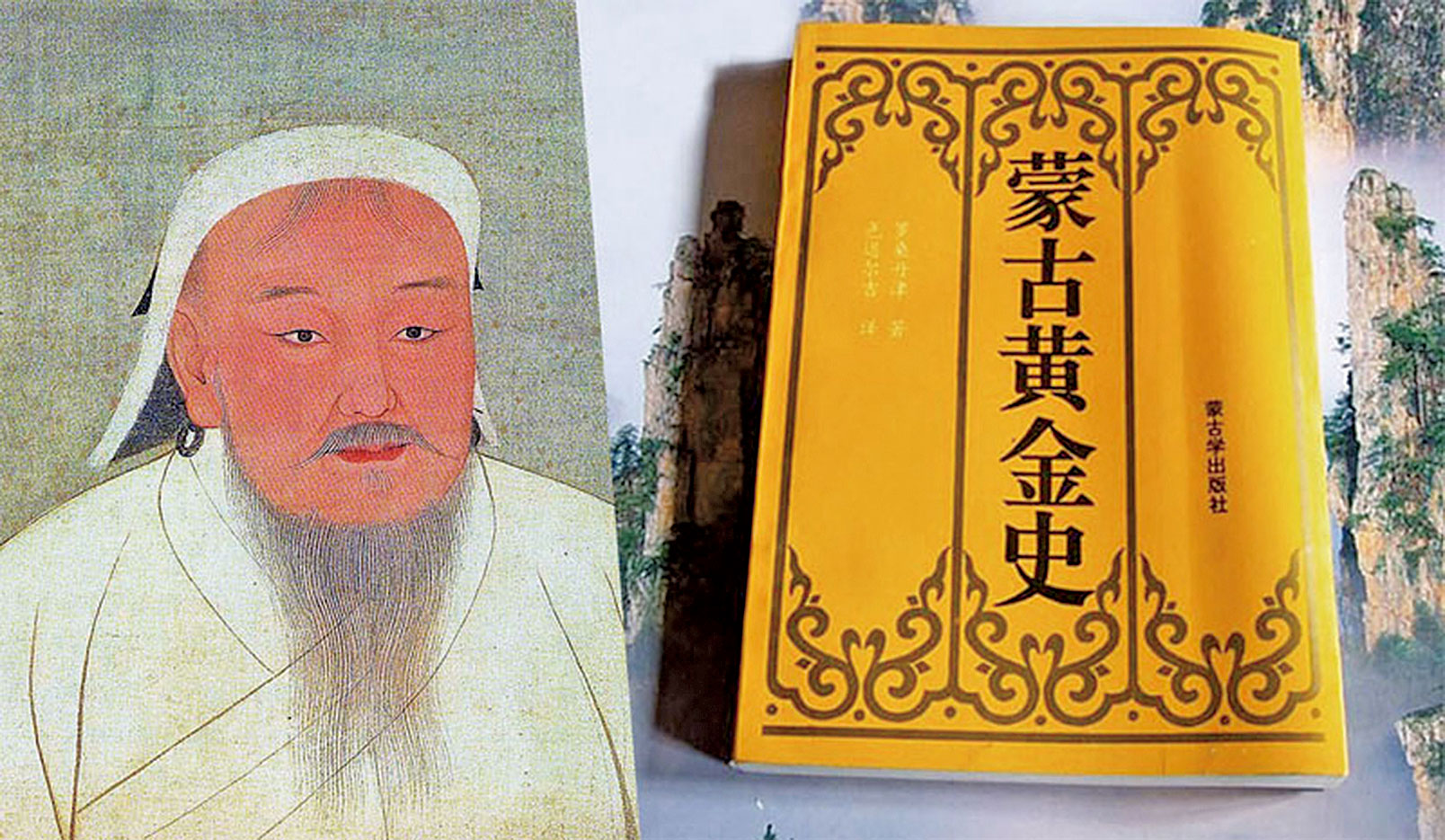 圖為成吉思汗畫像與《蒙古黃金史》翻譯本。(大紀元合成圖)