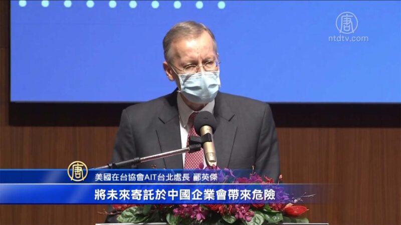 圖為周五,美國在台協會AIT台北辦事處處長酈英傑在台北舉辦的「重組供應鏈」論壇上發言。(視像截圖)