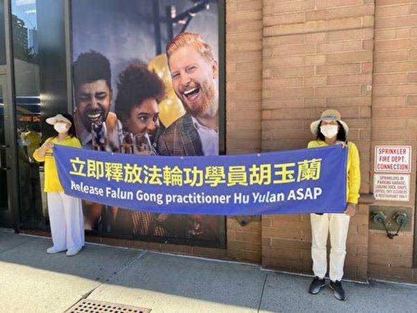 法輪功學員在紐約中領館前要求停止迫害,釋放被關押的法輪功學員。(李桂秀/大紀元)