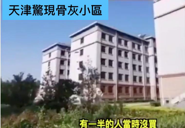 天津「骨灰小區」產能過剩 曝中國製造GDP光環之謎