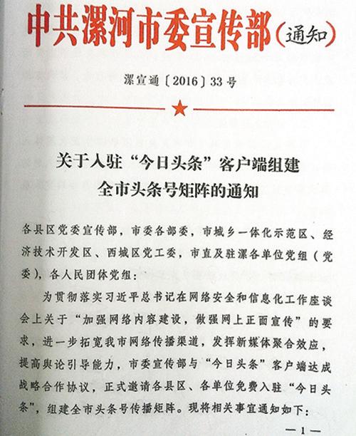 中共河南漯河市委宣傳部要求入駐「今日頭條」的通知。(大紀元)