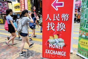 中國11月外匯佔款減少超3千億元