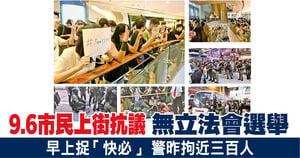 9.6 市民上街抗議  無立法會選舉