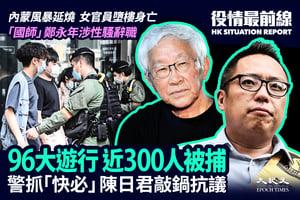 【9.7役情最前線】96大遊行 近300人被捕 警抓「快必」 陳日君敲盤抗議
