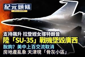 【9.7紀元頭條】陸「SU-35」戰機墜毀廣西