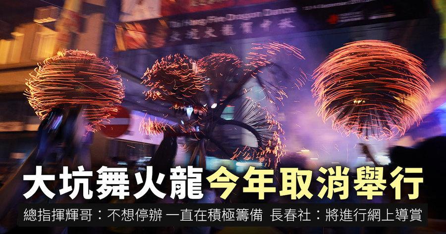 大坑中秋舞火龍今年取消舉行