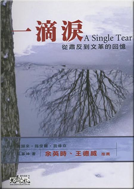 巫寧坤先生的回憶錄《一滴淚》。(網絡圖片)