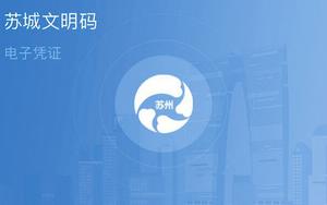 中共數字極權再升級 蘇州「文明碼」遭轟新版良民證