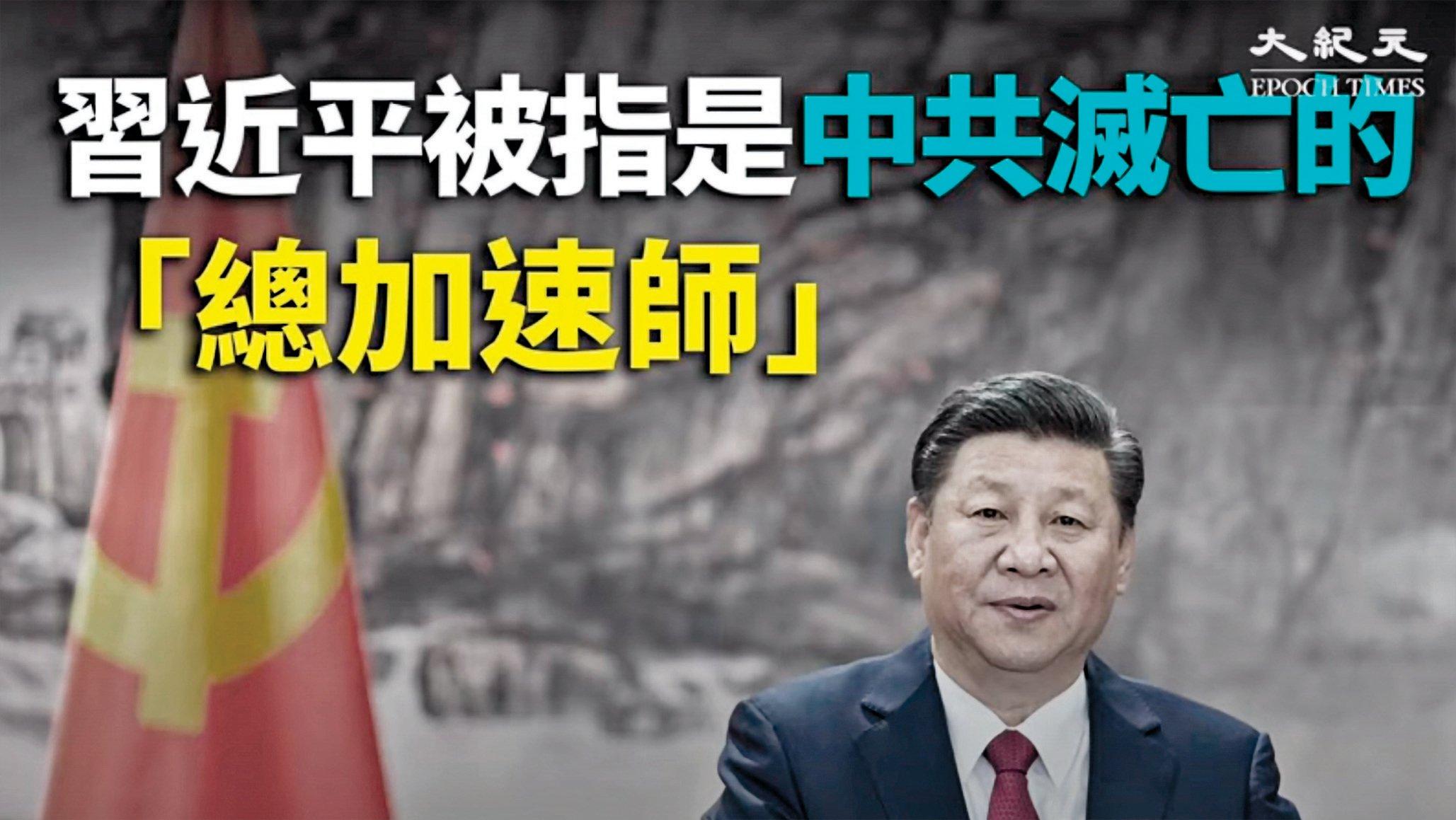 習近平的五個「絕不答應」,硬是把中國人民和中共邪黨捆綁在一起。(視頻截圖)