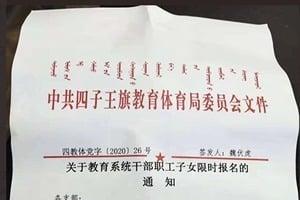 中共強推漢語教學 官員威脅反對者顛覆政權
