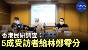 民研調查:五成受訪者給林鄭零分 反對鄭若驊者最多