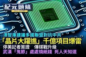 【9.8紀元頭條】「晶片大躍進」千億項目爆雷