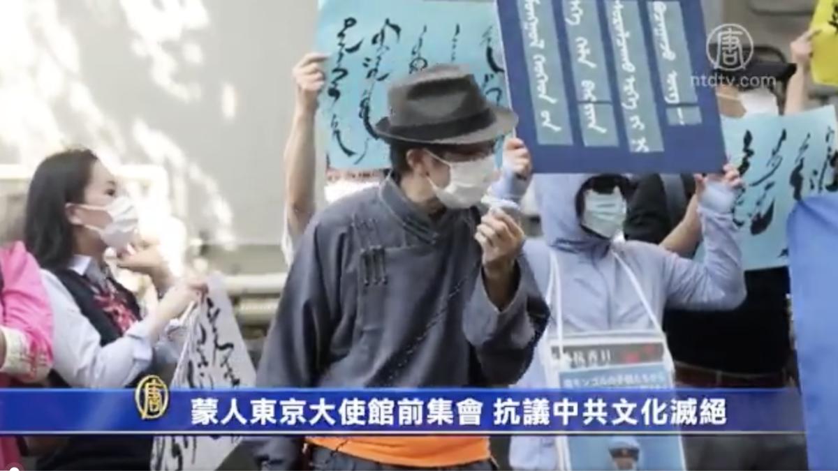 蒙古人在中共駐東京大使館前聲援內蒙古人為捍衛母語教育進行抗爭。(影片截圖)