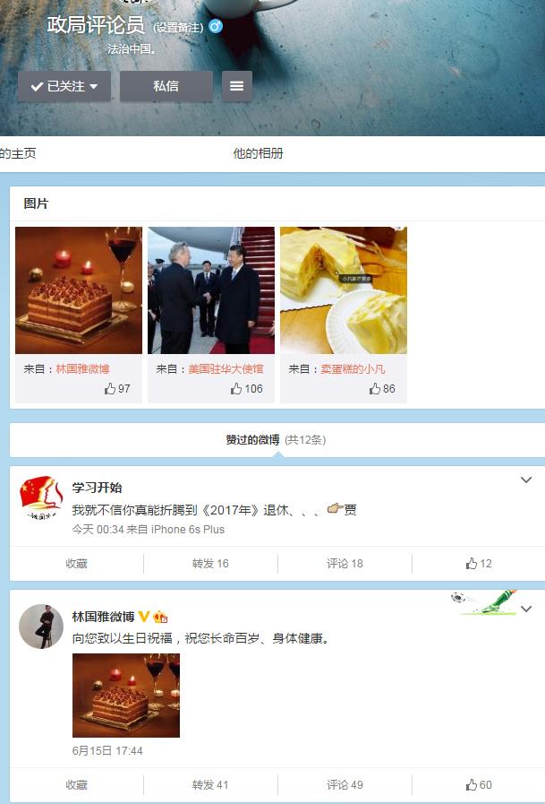 政局評論員微博帳號被封近兩個月突被解禁。(網絡圖片)