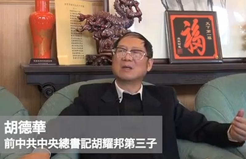8月8日,炎黃春秋副社長胡德華發「聲明專函」,對中國文化研究院山寨版雜誌將其名字列為顧問表示「三不」,並要求對方三天內答覆。(視像擷圖)