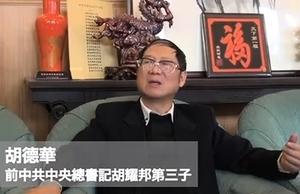 炎黃春秋副社長胡德華發聲明 要求3天給答覆