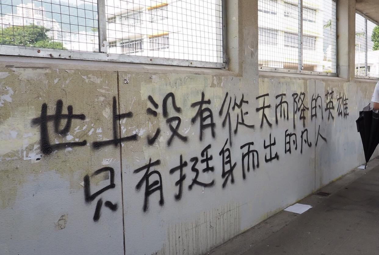 習近平近日演講中引述一句「世上沒有從天而降的英雄,只有挺身而出的凡人」出自香港抗爭運動,街頭不時可見。(網上圖片)