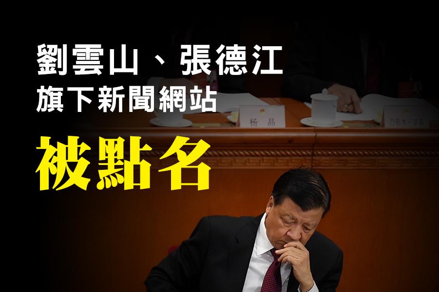 日前,中共國家網信辦所發的通報點名21家未按時報送紙質材料、造成工作延誤的中央新聞網站,這些網站分別是江派常委劉雲山和張德江的屬下。