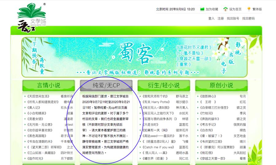 穿越時空炸中共一大 大陸小說網站晉江全欄目被封
