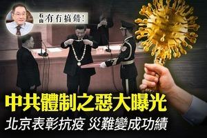 【9.9有冇搞錯】北京表彰抗疫 災難變成功績 中共體制之惡大曝光