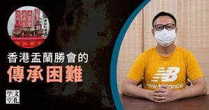 【文化學堂】香港盂蘭勝會的傳承困難